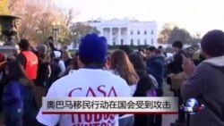 奧巴马移民政令在国会受到抨击
