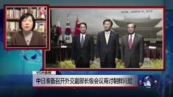VOA连线:中日准备召开外交副部长级会议商讨朝鲜问题