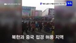 """""""북한 노동자 수 백명 중국으로 건너가 취업"""""""