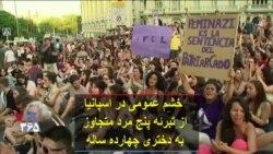 خشم عمومی در اسپانیا از تبرئه پنج مرد متجاوز به دختری چهارده ساله