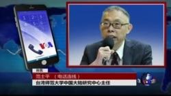 VOA连线范世平:台湾民进党有人提议以维持现状取代台独党纲 专家:符合主流民意