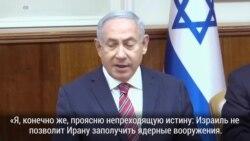 Нетаньяху едет в Европу в надежде найти поддержку своей позиции по Ирану