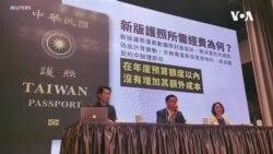 """台灣公佈新款護照封面"""" 放大""""台灣""""縮小""""中國"""""""