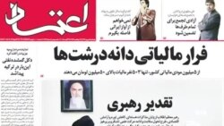 چرا ایرانیان از پرداخت مالیات فرار می کنند؟