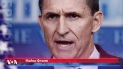 Конгрессмены против Майкла Флинна
