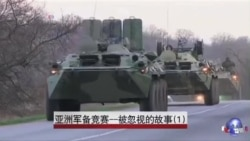 亚洲军备竞赛--被忽视的故事(1)