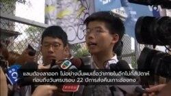 'โจชัวหว่อง'ผู้นำการชุมนุมคนสำคัญของฮ่องกงพ้นคุก ลั่นพร้อมร่วมประท้วงกฎหมายส่งผู้ร้ายข้ามแดน