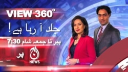View 360 -وی او اے کا نیا ٹی وی شو 'آج نیوز' پر