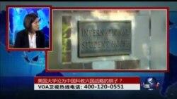 时事大家谈:美大学沦为中国科教兴国战略棋子?