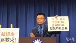 """蔡英文讲""""三新"""" 国民党说""""三薪"""""""