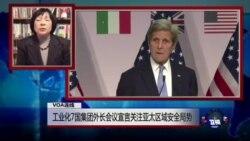 VOA连线:工业化七国集团外长会议宣言关注亚太区域安全局势