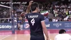دیدار دوستانه تیمهای ملی والیبال ایران و آمریکا - ۱