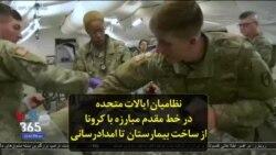 نظامیان ایالات متحده در خط مقدم مبارزه با کرونا؛ از ساخت بیمارستان تا امدادرسانی