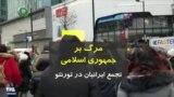 شعار «مرگ بر جمهوری اسلامی» توسط ایرانیان در تورنتوی کانادا
