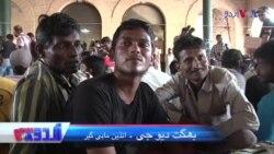 پاکستان نے 68 بھارتی ماہی گیر رہا کر دیے