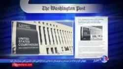 نگاهی به مطبوعات: بازداشت دو ایرانی متهم به جاسوسی برای تهران