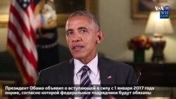 Новости США за 60 секунд. 1 октября 2016
