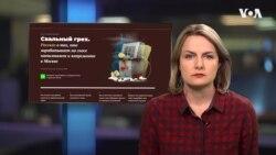 Ксения Туркова о расследовании медиаресурса «Проект»