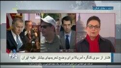 فشار برخی اعضای کنگره برای وضع تحریم های بیشتر علیه جمهوری اسلامی