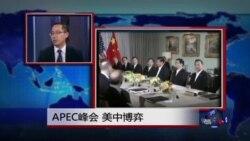时事看台:APEC峰会 美中博弈