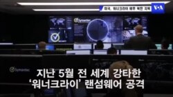 백악관, 워너크라이 배후 북한 지목