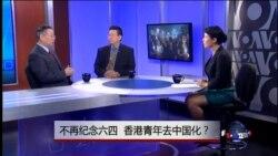 焦点对话:不再纪念六四,香港青年去中国化?