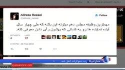 فضای مجازی یک روز پس از انتخابات در ایران