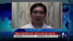 海峡论谈:蔡英文就职周年专题: 两岸无间道 美中谍对谍