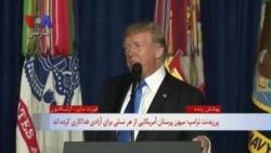 راهبرد آمریکا در افغانستان   هشدار پرزیدنت ترامپ به پاکستان برای «پناه دادن» به تروریستها