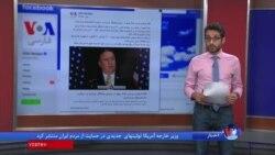 گزارش بهروز صمدبیگی از بازتاب توئیت های وزیر خارجه آمریکا در انتقاد از عملکرد «رژیم» جمهوری اسلامی