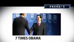 VOA卫视(2012年9月26日 第一小时节目)