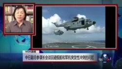 VOA连线:中日副总参谋长会谈回避舰船和军机突发性冲突的问题