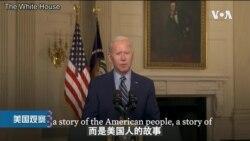 白宫要义: 拜登在总统日呼吁团结应对新冠疫情,将联合G7盟友对抗中国