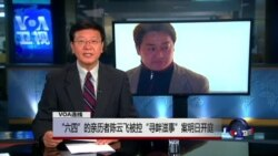 """VOA连线:""""六四""""的亲历者陈云飞被控""""寻衅滋事""""案明日开庭"""