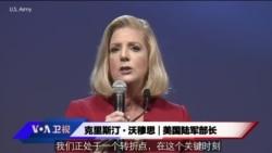 时事看台:美陆军年会展示最新武器装备 陆军部长称中国是第一威胁