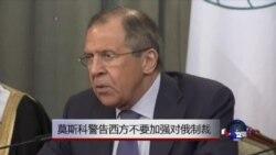 莫斯科警告西方不要加强对俄制裁
