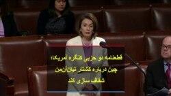 قطعنامه دو حزبی کنگره آمریکا؛ چین درباره کشتار تیانآنمن شفاف سازی کند