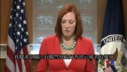 2014-10-15 美國之音視頻新聞: 美國關注香港警察毆打示威者事件
