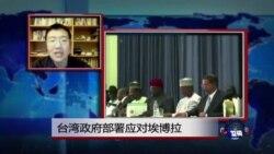 VOA连线:台湾政府部署应对埃博拉