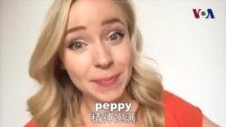 OMG!美语 Peppy!