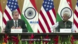 布林肯:四方安全对话机制不是军事联盟