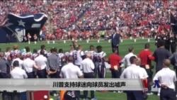 川普支持球迷向播放国歌时不肃立的球员发出嘘声