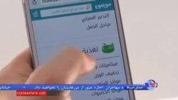 چگونه دو جوان اردنی بزرگترین وبسایت عرب زبان را راه اندازی کردند
