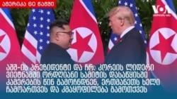 ამერიკა 60 წამში, 27 თებერვალი 2019