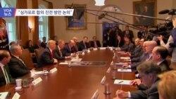 [전체보기] VOA 뉴스 2월 9일