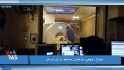 با گرتا ون ساسترن – بحران جهانی سرطان