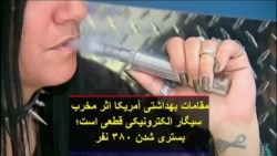 مقامات بهداشتی آمریکا اثر مخرب سیگار الکترونیکی قطعی است؛ بستری شدن ۳۸۰ نفر