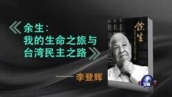 海峡论谈:蔡英文是否会继承李登辉路线?