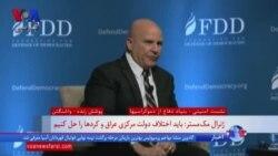 مشاور امنیت ملی: داعش خود را حامی سنی ها و ایران خود را حامی شیعیان می دانند