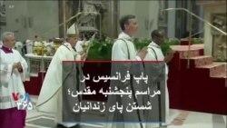 پاپ فرانسیس در مراسم پنجشنبه مقدس؛ شستن پای زندانیان